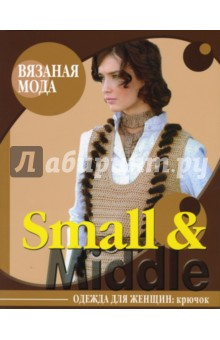 Small & middle. Одежда для женщин. Крючок одежда для женщин