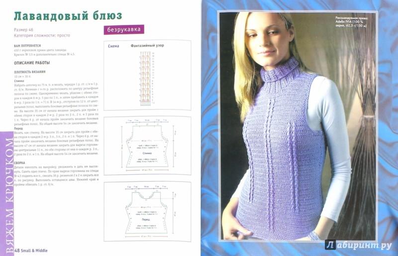 Иллюстрация 1 из 53 для Small & middle. Одежда для женщин. Крючок | Лабиринт - книги. Источник: Лабиринт