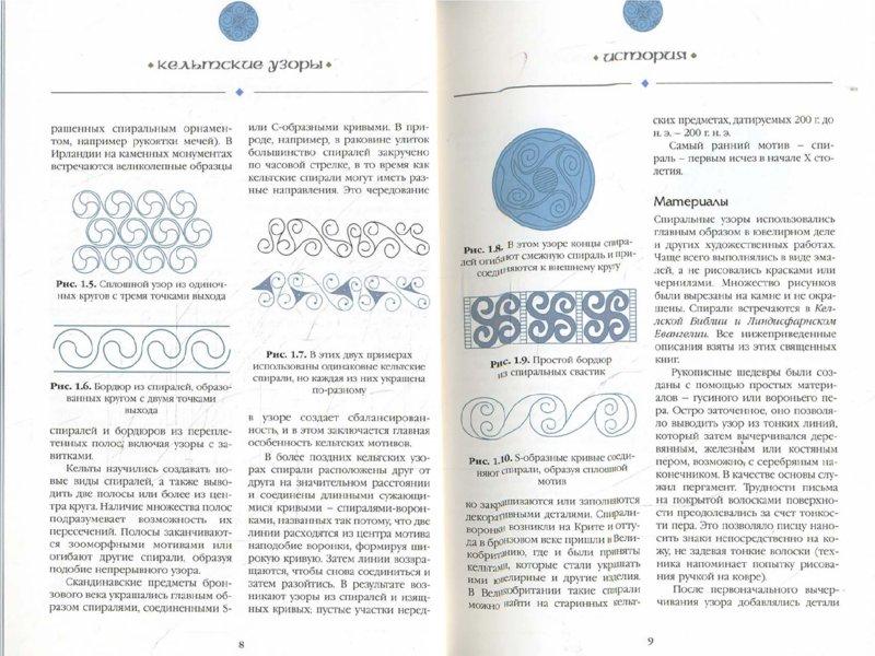 Иллюстрация 1 из 13 для Кельтские узоры: Практический курс по построению орнаментов - Шейла Стеррок   Лабиринт - книги. Источник: Лабиринт