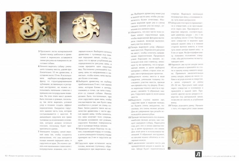 Иллюстрация 1 из 15 для Резьба по дереву. Кельтские мотивы. Практическое руководство - Гленда Беннетт | Лабиринт - книги. Источник: Лабиринт