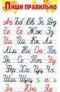Пиши правильно (плакат) беленькая т письменные упражнения для правшей рабочая тетрадь в частую косую линейку