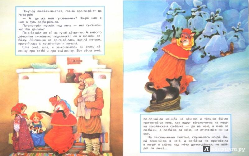 Иллюстрация 1 из 4 для Лисичка со скалочкой   Лабиринт - книги. Источник: Лабиринт