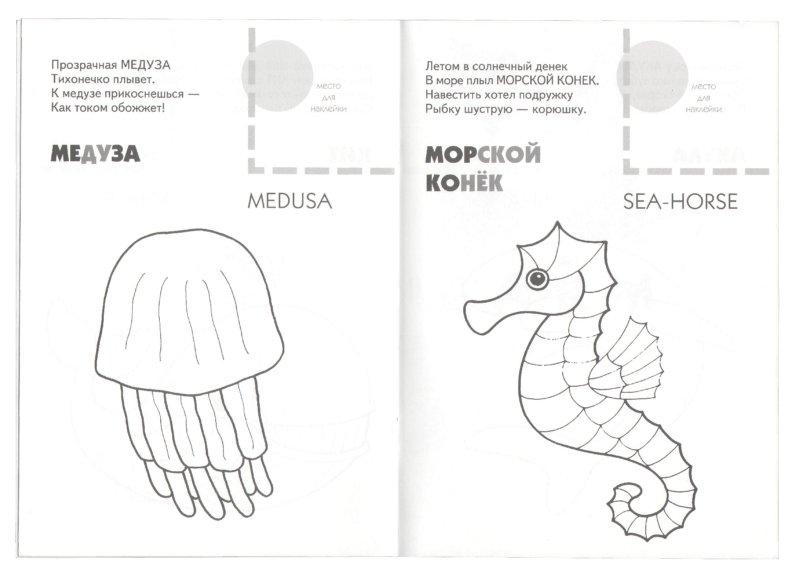 Иллюстрация 1 из 10 для Назови, раскрась, наклей: На море - Наталья Мигунова   Лабиринт - книги. Источник: Лабиринт