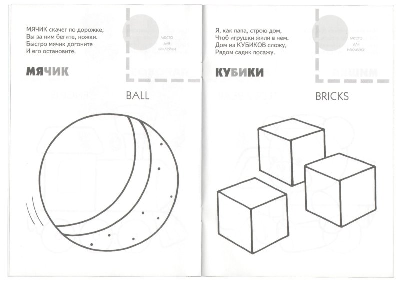Иллюстрация 1 из 6 для Назови, раскрась, наклей: Игрушки - Наталья Мигунова | Лабиринт - книги. Источник: Лабиринт