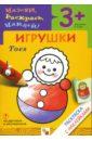 Мигунова Наталья Алексеевна Назови, раскрась, наклей: Игрушки