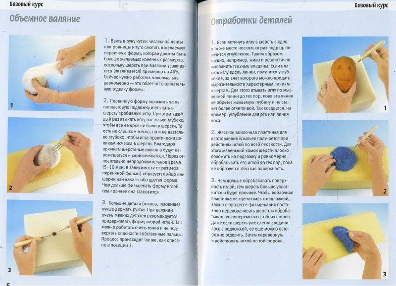 Иллюстрация 1 из 10 для Войлочные игрушки. Чудесные идеи объемного валяния шерсти - Мюллер, Вильденрадт | Лабиринт - книги. Источник: Лабиринт