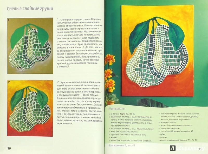 Иллюстрация 1 из 15 для Мозаики-картины. Акриловые краски и мозаичная плитка - Габриеле Шуллер | Лабиринт - книги. Источник: Лабиринт
