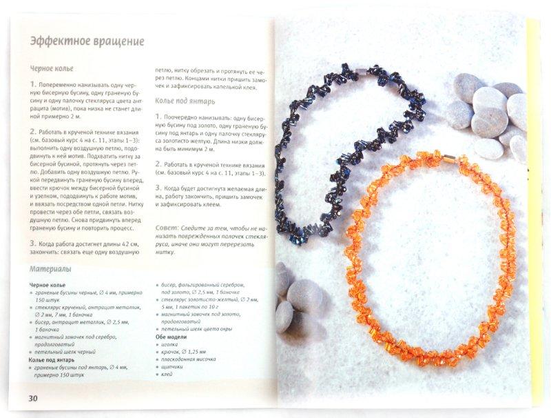 Иллюстрация 1 из 24 для Ожерелья из бусин. От классики до современности - Анжела Брандт   Лабиринт - книги. Источник: Лабиринт