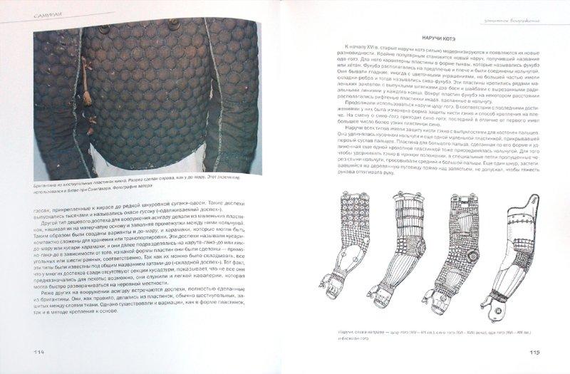 Иллюстрация 1 из 13 для Самураи. Эволюция вооружения - Константин Носов | Лабиринт - книги. Источник: Лабиринт