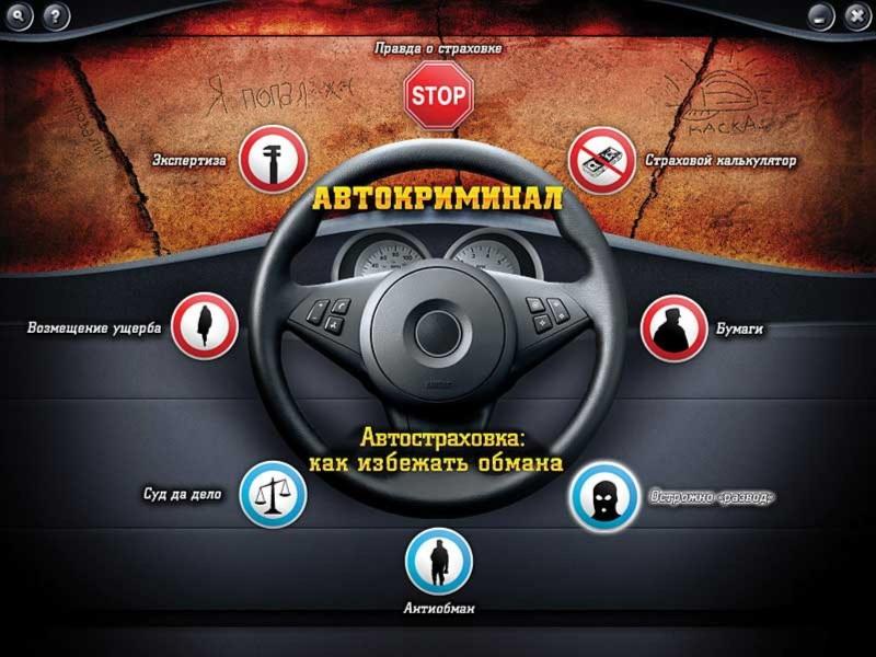 Иллюстрация 1 из 3 для Автострахование. Как избежать обмана (CDpc) | Лабиринт - софт. Источник: Лабиринт
