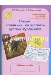 Пишем сочинение по картинам русских художников: Рабочая тетрадь. 8 - 10 лет
