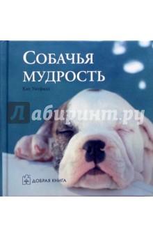 Собачья мудрость бологова в ред моя большая книга о животных 1000 фотографий