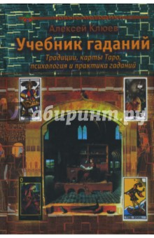 Учебник гаданий: Традиции, карты Таро, психология и практика гаданий