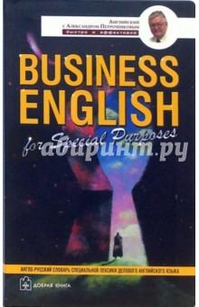 Business English. Англо-русский учебный словарь специальной лексики делового английского языка от Лабиринт