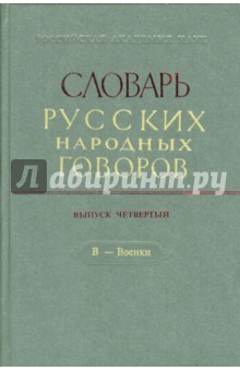 Словарь русских народных говоров. Выпуск 4. В - Военки