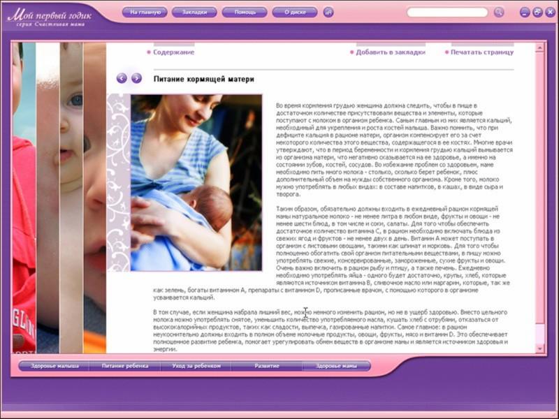 Иллюстрация 1 из 3 для Мой первый годик. Для молодых мам (DVDpc) | Лабиринт - софт. Источник: Лабиринт