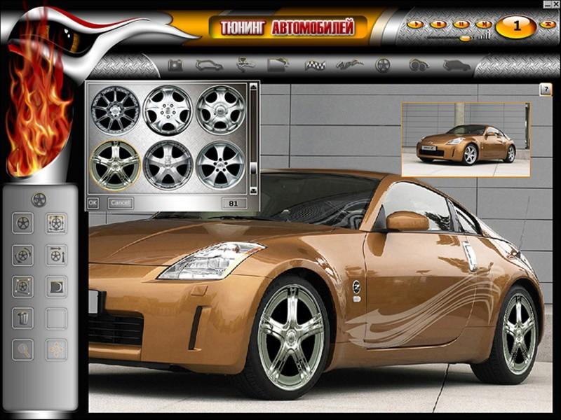 Иллюстрация 1 из 3 для Тюнинг автомобилей. Персональная студия (CDpc) | Лабиринт - софт. Источник: Лабиринт