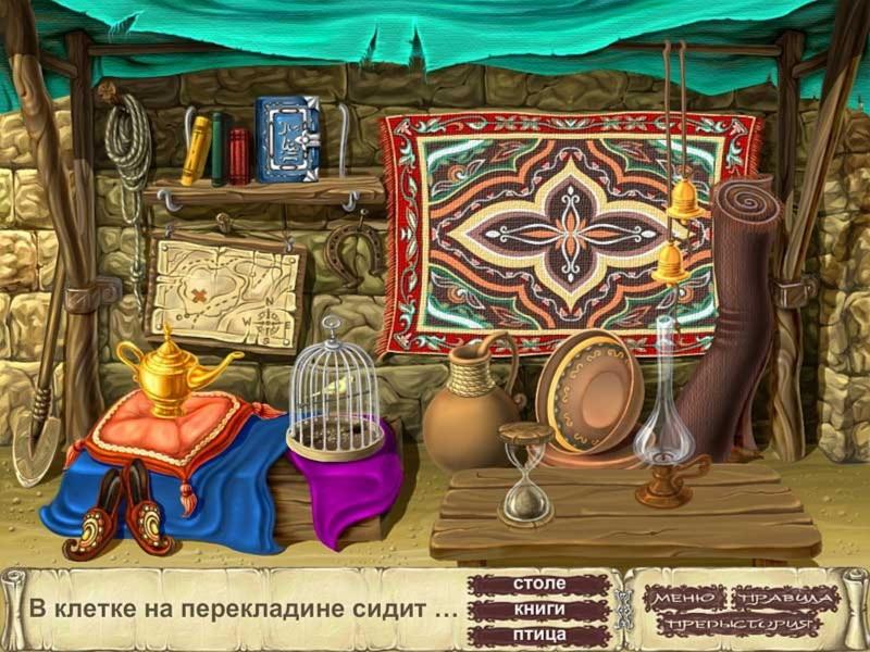 Иллюстрация 1 из 6 для Школьное приключение. Замок знаний Али-Бабы. 1 класс (CDpc) | Лабиринт - софт. Источник: Лабиринт