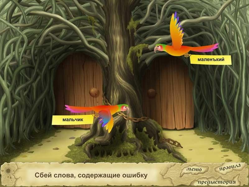 Иллюстрация 1 из 23 для Школьное приключение. Остров сокровищ и знаний. 2 класс (CDpc) | Лабиринт - софт. Источник: Лабиринт