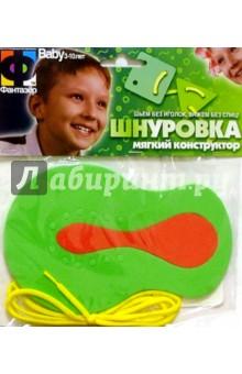 """Шнуровка """"Ботинок"""" (в ассортименте) (103032)"""