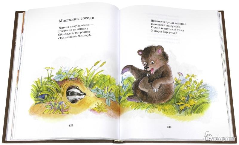 Иллюстрация 1 из 17 для Русские поэты XX века. Детям | Лабиринт - книги. Источник: Лабиринт