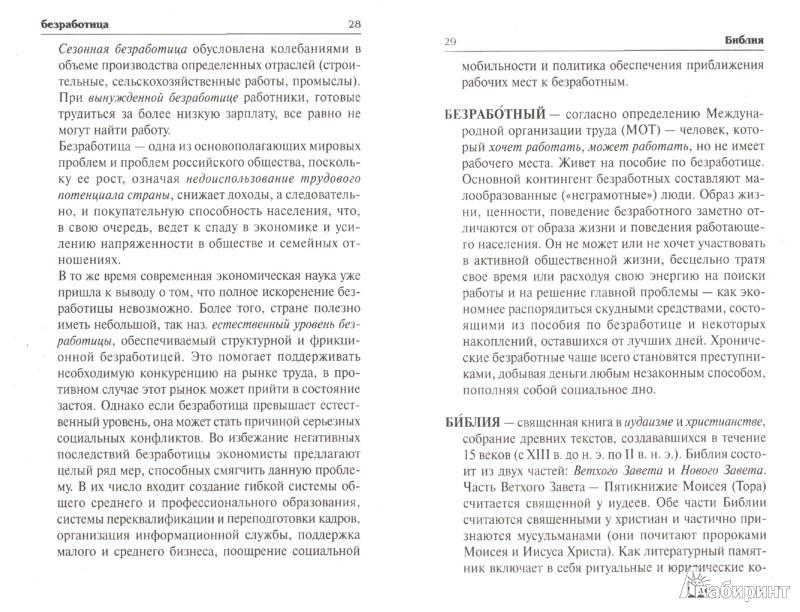 Иллюстрация 1 из 7 для Словарь терминов и понятий по обществознанию - Александр Лопухов | Лабиринт - книги. Источник: Лабиринт