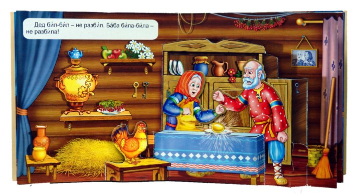 Иллюстрация 1 из 13 для Сказка в окошке: Курочка Ряба | Лабиринт - книги. Источник: Лабиринт