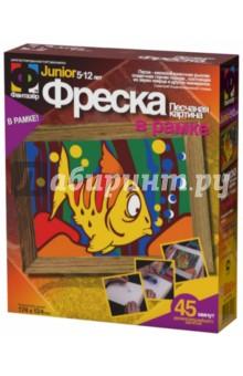 Фреска. Песчаная картина Рыбка centrum набор для создания картины из цветного песка курочка с корзинкой