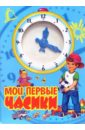 Тетерин Сергей Мои первые часики (голубая) часики мягкие мои первые часы k s kids