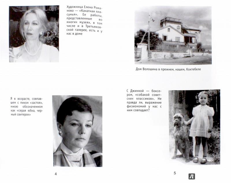 Иллюстрация 1 из 5 для Незавещанное наследство: Пастернак, Мравинский, Ефремов и другие - Надежда Кожевникова | Лабиринт - книги. Источник: Лабиринт