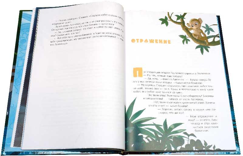 Иллюстрация 1 из 10 для Сказки про слоненка Ланченкара - Тенчой | Лабиринт - книги. Источник: Лабиринт