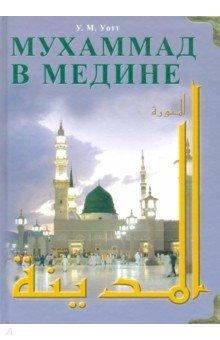 Мухаммад в Медине