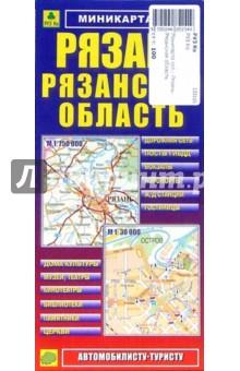 Миникарта: Рязань. Рязанская область