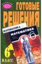 Обложка Готовые решения к учебнику Н.Я. Виленкина, А.С. Чеснокова и др.