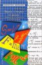 Фото - Шевцов Василий Петрович Задачи и вопросы по физике с решениями для 10-11 классов оптика