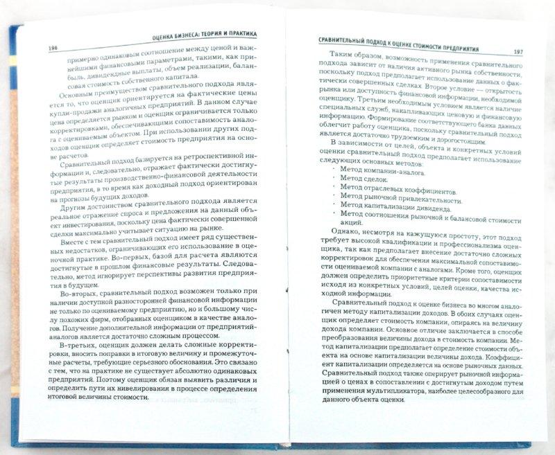 Иллюстрация 1 из 10 для Оценка бизнеса: теория и практика - Симионова, Симионов | Лабиринт - книги. Источник: Лабиринт