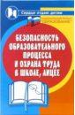 Безопасность образовательного процесса и охрана труда в школе, лицее, Дик Николай Францевич
