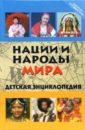 Щеглова Ольга Нации и народы мира. Детская энциклопедия