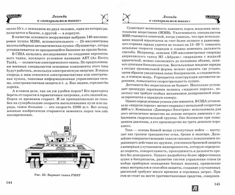 Иллюстрация 1 из 40 для История оружия. Вчера, сегодня, завтра - Владимир Пономарев | Лабиринт - книги. Источник: Лабиринт
