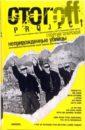Оперской Георгий Неприрожденные убийцы: Расследование преступлений самой громкой скин-банды России