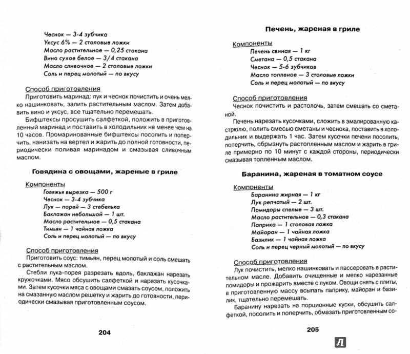 Иллюстрация 1 из 43 для Готовим в духовке - Л. Калугина   Лабиринт - книги. Источник: Лабиринт