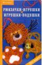 Скачать Горяинова Рюкзачки-игрушки и игрушки-подушки Феникс Порадуйте своего ребенка мягкой Бесплатно
