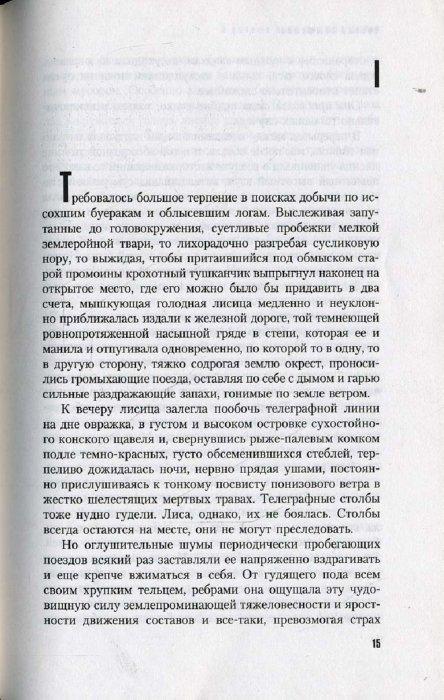 Иллюстрация 1 из 14 для И дольше века длится день…: Роман - Чингиз Айтматов   Лабиринт - книги. Источник: Лабиринт