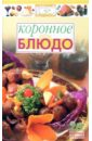 Обложка Коронное блюдо