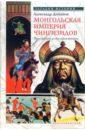 Доманин Александр Анатольевич Монгольская империя Чингизидов. Чингисхан и его преемники