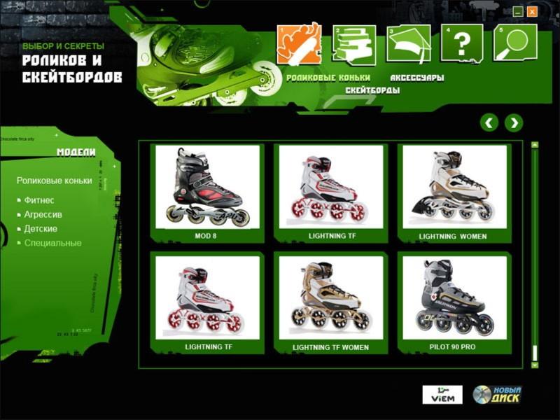 Иллюстрация 1 из 3 для Выбор и секреты роликовых коньков и скейтбордов (CDpc) | Лабиринт - софт. Источник: Лабиринт