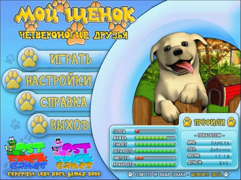 Иллюстрация 1 из 4 для Четвероногие друзья. Мой щенок (CDpc) | Лабиринт - софт. Источник: Лабиринт