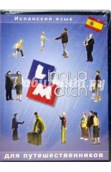 Zakazat.ru: Lingua Match Испанский язык (CD).