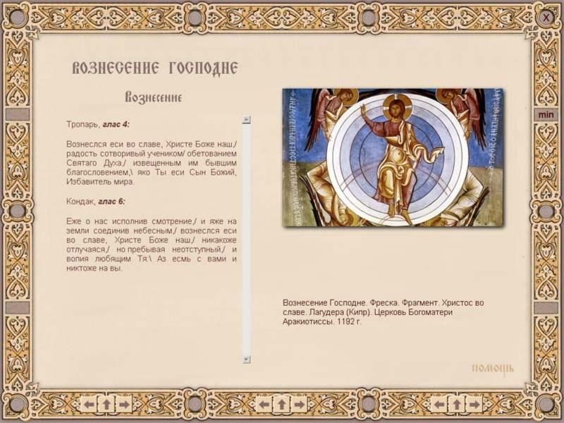 Иллюстрация 1 из 6 для Пасха и двунадесятые праздники (CDpc) | Лабиринт - аудио. Источник: Лабиринт