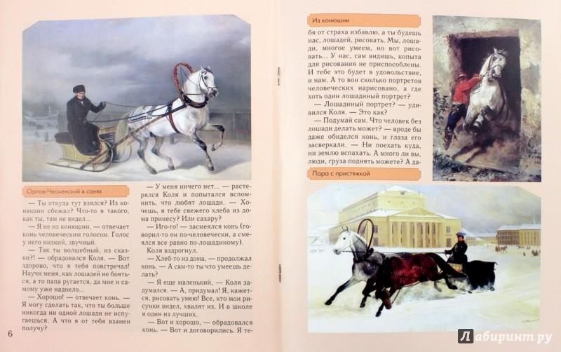 Иллюстрация 1 из 7 для Николай Сверчков - Екатерина Мурашова | Лабиринт - книги. Источник: Лабиринт